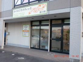 kakegawaten